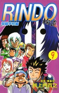 輪道-RINDO-(9)