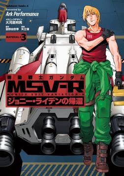 機動戦士ガンダム MSV-R ジョニー・ライデンの帰還(3)-電子書籍