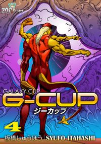 G-CUP -THE GALAXY CUP- 4巻