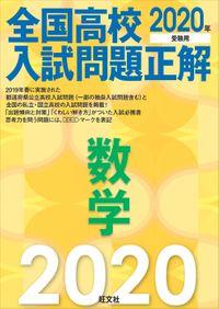 2020年受験用 全国高校入試問題正解(旺文社)