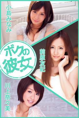 ボクの彼女 小島みなみ 前原友紀 川上奈々美-電子書籍