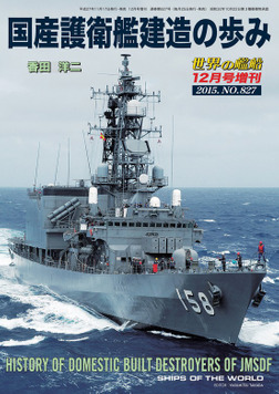 世界の艦船 増刊 第127集 国産護衛艦建造の歩み-電子書籍