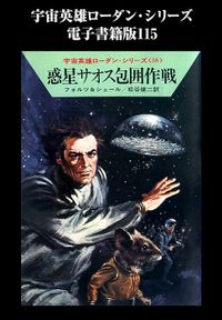 宇宙英雄ローダン・シリーズ 電子書籍版115 惑星サオス包囲作戦