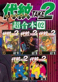 代紋TAKE2 超合本版(2)