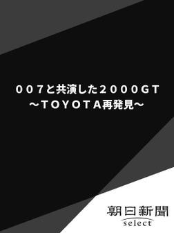 007と共演した2000GT ~TOYOTA再発見~-電子書籍