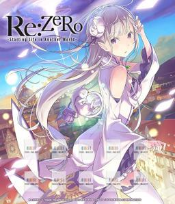 Re:ZERO -Starting Life in Another World-, Vol. 1: Bookshelf Skin [Bonus Item]