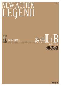 NEW ACTION LEGEND 数学II+B(解答編)