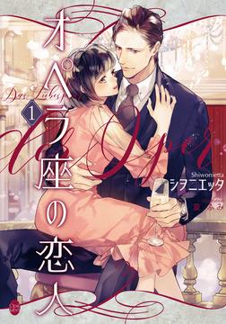 オペラ座の恋人①-電子書籍