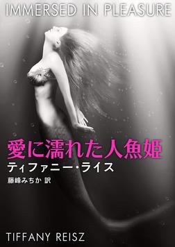 愛に濡れた人魚姫-電子書籍