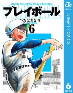 プレイボール 6-電子書籍