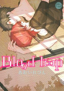 Blood loop (2)-電子書籍