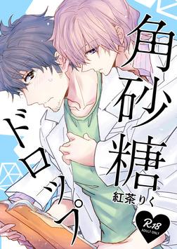 角砂糖ドロップ-電子書籍