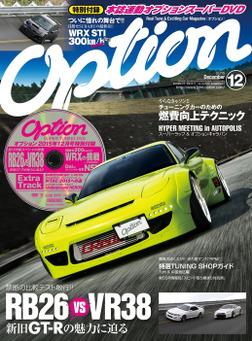 オプション 2015年12月号-電子書籍