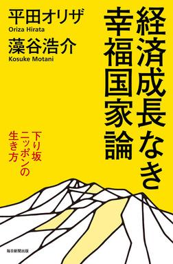 経済成長なき幸福国家論(毎日新聞出版) 下り坂ニッポンの生き方-電子書籍
