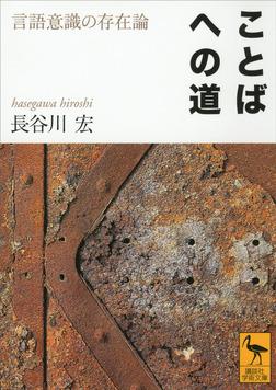 ことばへの道 言語意識の存在論-電子書籍