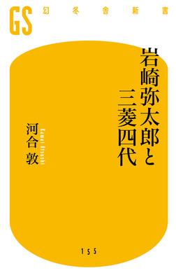 岩崎弥太郎と三菱四代-電子書籍