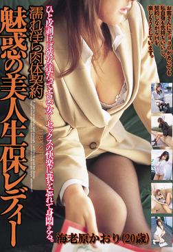 濡れ淫ら肉体契約 魅惑の美人生保レディー 海老原かおり(20歳)-電子書籍