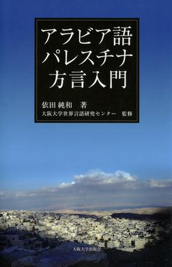 アラビア語パレスチナ方言入門-電子書籍