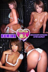 【ごっくん素人】RUMIKA 黒ギャルのエロボディをやりたい放題! スペシャルパック