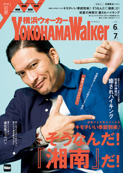 YokohamaWalker横浜ウォーカー 初夏 2018-電子書籍