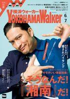 YokohamaWalker横浜ウォーカー 初夏 2018
