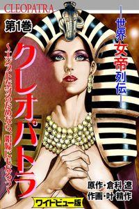 クレオパトラ~世界女帝列伝【ワイドビュー版】(1)