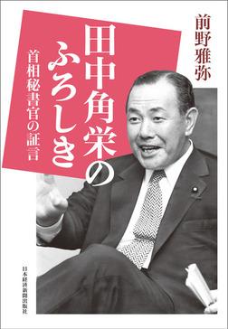 田中角栄のふろしき 首相秘書官の証言-電子書籍
