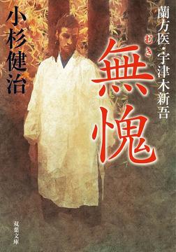 蘭方医・宇津木新吾 : 10 無愧-電子書籍