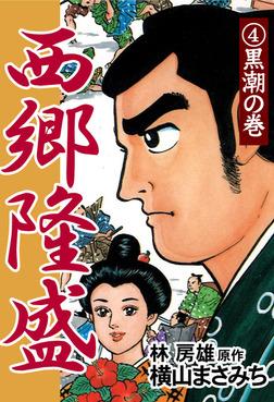 西郷隆盛(4) 黒潮の巻-電子書籍