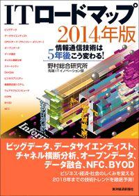 ITロードマップ 2014年版―情報通信技術は5年後こう変わる!