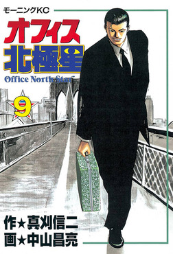オフィス北極星(9)-電子書籍