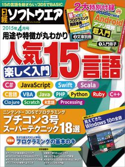 日経ソフトウエア 2015年 04月号 [雑誌]-電子書籍