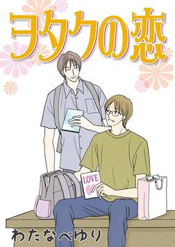 ヲタクの恋-電子書籍