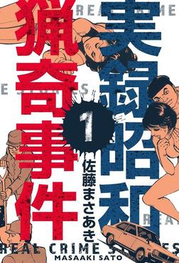 実録昭和猟奇事件 1-電子書籍