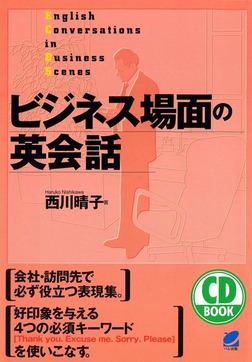ビジネス場面の英会話(CDなしバージョン)-電子書籍