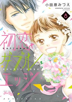 初恋ダブルエッジ(8)-電子書籍