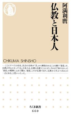 仏教と日本人-電子書籍