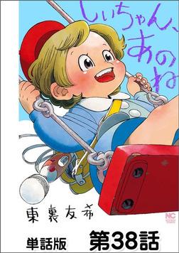 しいちゃん、あのね【単話版】 第38話-電子書籍