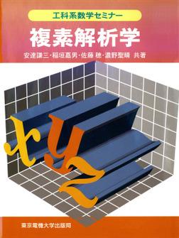 複素解析学-電子書籍