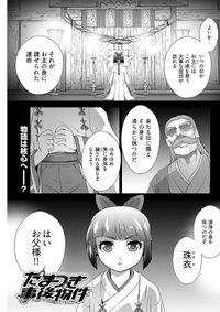 たまつき事後物件〈連載版〉 秘宝館でバーチャル48手 / 第6話