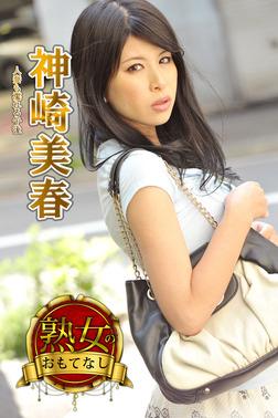 【熟女のおもてなし】人妻も濡れる午後 神崎美春-電子書籍