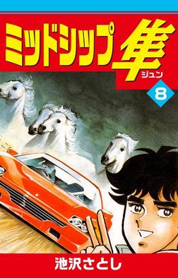 ミッドシップ隼(8)-電子書籍