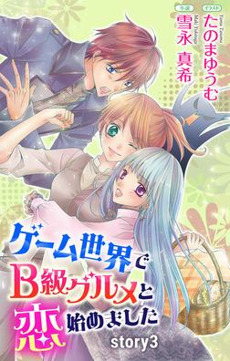 ゲーム世界でB級グルメと恋始めました story3 ジョシィ文庫-電子書籍