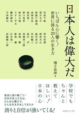 日本人は偉大だ-電子書籍