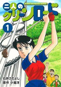 石井さだよしゴルフ漫画シリーズ 二人のグリーンロード 1巻