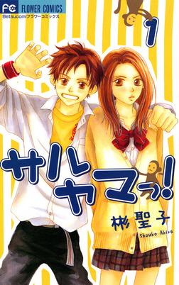 サルヤマっ!(1)【期間限定 無料お試し版】-電子書籍
