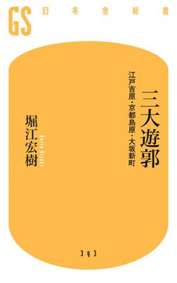 三大遊郭 江戸吉原・京都島原・大坂新町-電子書籍