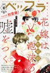 ベツフラ 10号(2020年6月10日発売)