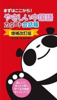 〔増補改訂版〕やさしい中国語カタコト会話帳