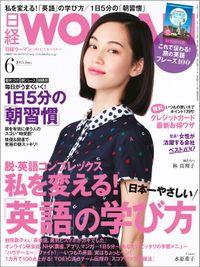 日経ウーマン 2015年 06月号 [雑誌]